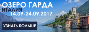 SUP тур на озеро Гарда в Италии Европа