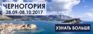 SUP тур в Черногорию Европа