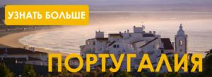 SUP & SURF тур в Португалию Альгарве Европа