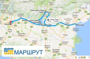 Карта путешествия на озеро Гарда