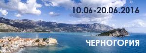Даты SUP тура в Черногорию