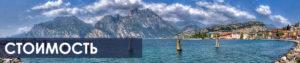 Стоимость SUP тура на озеро Гарда Италия