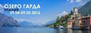 Даты SUP тура на озеро Гарда Италия