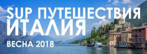 SUP путешествие на озеро Гарда в Италии