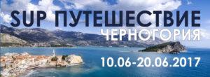 SUP путешествие в Черногорию Европа