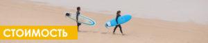 Стоимость SUP & SURF тура в Португалию Альгарве Лагош