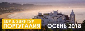 SUP & SURF путешествие в Португалию Альгарве