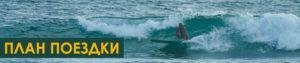 План SUP SURF трипа на Шри Ланку в марте