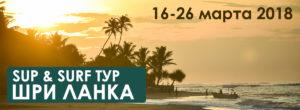 SUP серф тур Шри Ланка в Марте