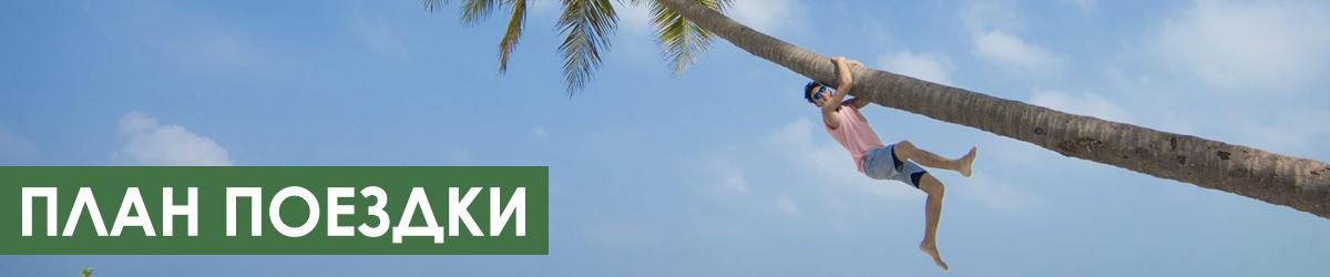 План SUP путешествия на Мальдивы