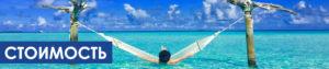 Стоимость SUP & SURF тура на Мальдивы