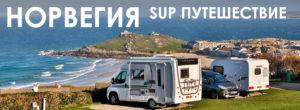 Путешествие в Норвегию на автодомах