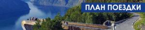 План SUP тура в Норвегию
