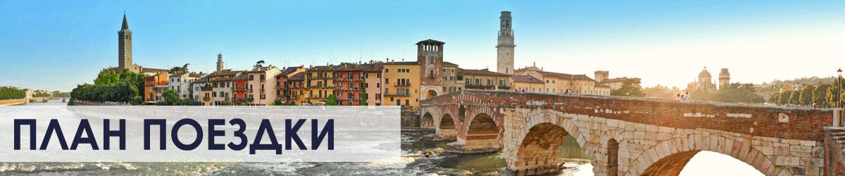 План авторского тура в Италию на 5 дней