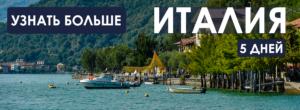 SUP тур на озеро Гарда в Италии Европа 5 дней