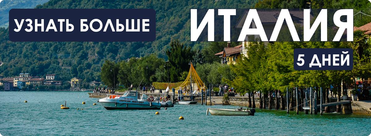 Красивое SUP & YOGA путешествие в Италию на 5 дней