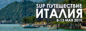 Романтический активный тур в Италию на майские праздники