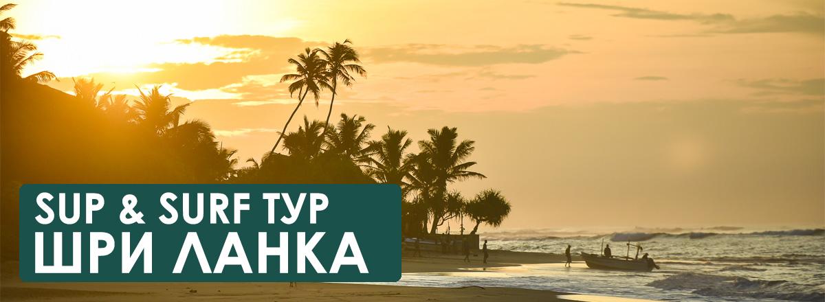 SUP SURF тур Шри Ланка ноябрь осень зима 2019