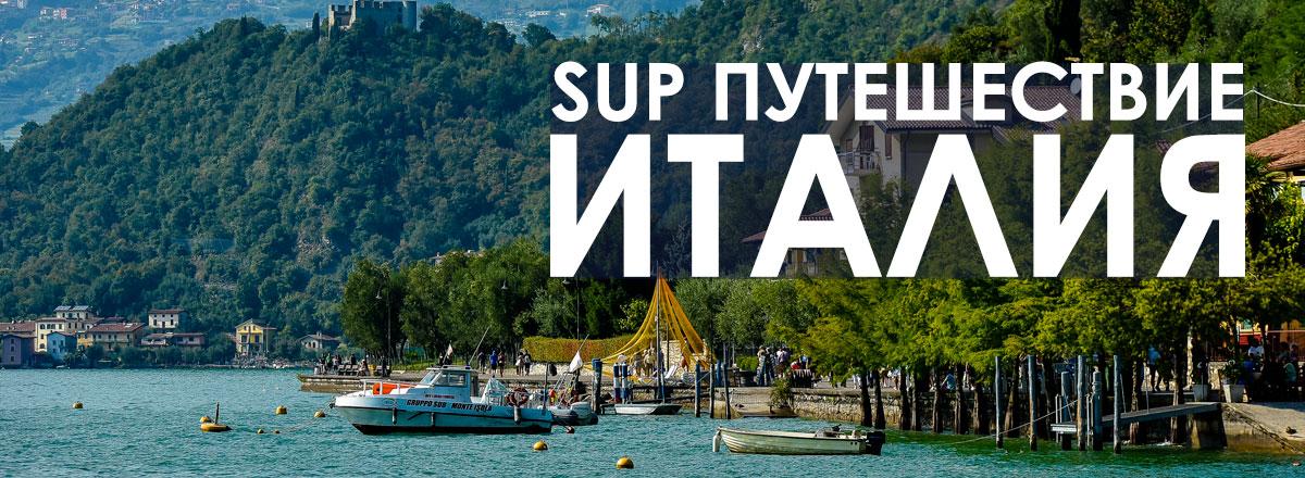 SUP тур в Италию на озеро Гарда лето 2019