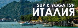 SUP & YOGA тур в Италию на озеро Гарда