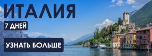 SUP тур на озеро Гарда в Италии Европа 7 дней