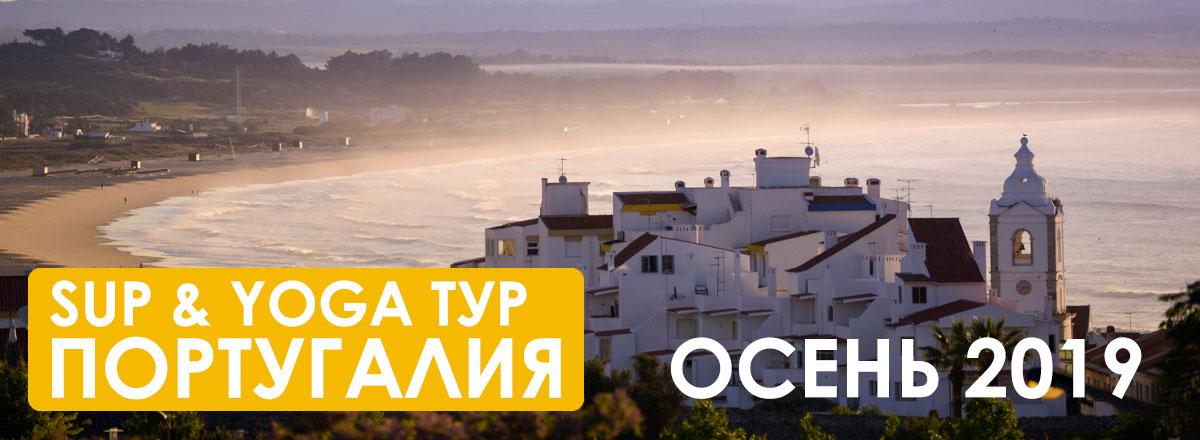 SUP & YOGA путешествие в Португалию Альгарве осень 2019