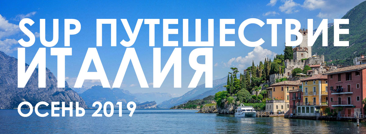 SUP путешествие на озеро Гарда в Италии осень 2019