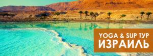 Йога путешествие по местам силы Израиля: море, город, пустыня, горы