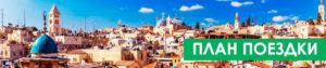 План по дням йога тура в Израиль по местам силы