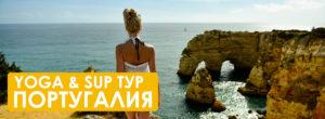 Об авторском YOGA & SUP туре в Португалию