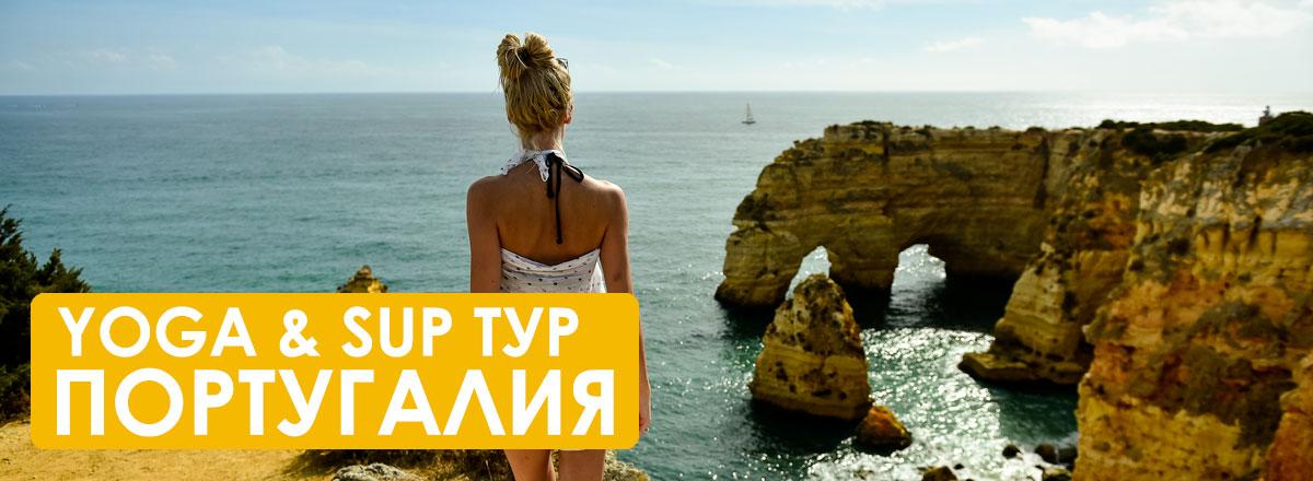 SUP & YOGA путешествие в Португалию Альгарве осень 2020
