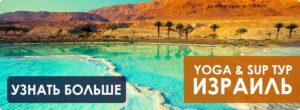 Узнать больше о йога & SUP туре по местам силы Израиля