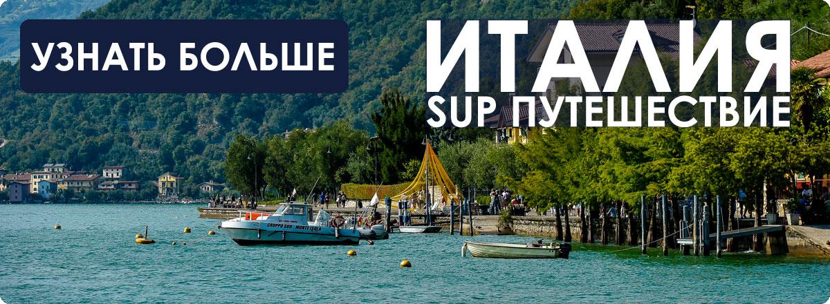 Удивительное SUP путешествие по озеру Гарда и Венеции