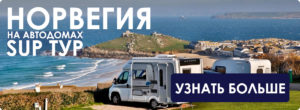 Узнать больше про авторский САП тур в Норвегию на автодомах