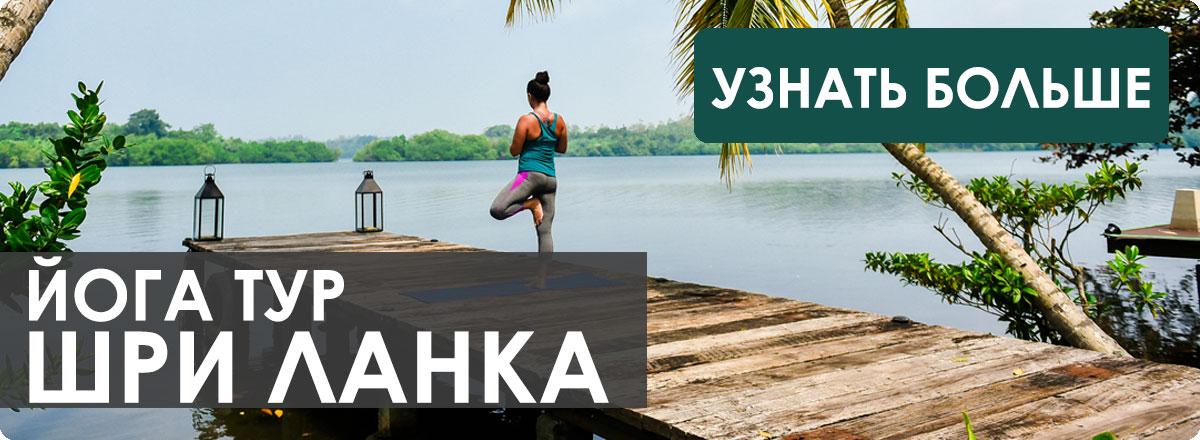 Перезагрузка в йога туре на Шри Ланку